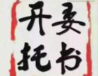 白沙洲汽车年审,车辆年检,武汉卾牌委托书 六年年检