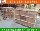 广州天河区林和专业打出口木架