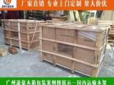 广州海珠区江南大道中专业打木箱
