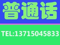 深圳福田普通话培训班