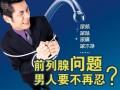 漳州哪里治疗前列腺炎专业?