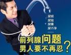 漳州哪里治疗前列腺炎专业