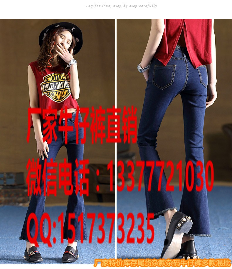 厂家直销品牌牛仔裤批发河南郑州哪里供应韩版新款弹力牛仔裤