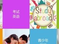 恩京英语,企业英语培训,职称英语培训有优惠了!
