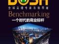 BOSH博施美缝剂,创业好项目投资 1万元以下