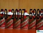 北京回收2003年整箱茅台酒价格表 收购国宴茅台多少钱
