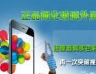 衡水专业手机换屏、手机维修、专业快捷、立等可取