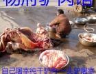 杨府驴肉正宗配方学习配料排酸加盟 卤菜熟食