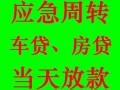 天河白云海珠抵押贷款保单贷薪金贷房贷车贷高效放款