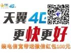福田咸田二区电信光纤申请办理/电信宽带资费套餐
