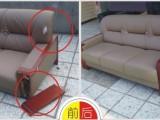 沙发维修翻新 皮沙发换皮 包床头 椅子 卡座换面