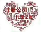 深圳市翰林企业管理有限公司为您代理深圳注册公司前海公司注册