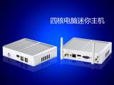 i3 i5无风扇工控主机 i7迷你小电脑 J1900HTPC整机