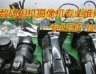 天津市佳能数码相机维修尼康单反相机维修