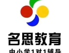 芜湖语文阅读辅导班名思教育专业负责