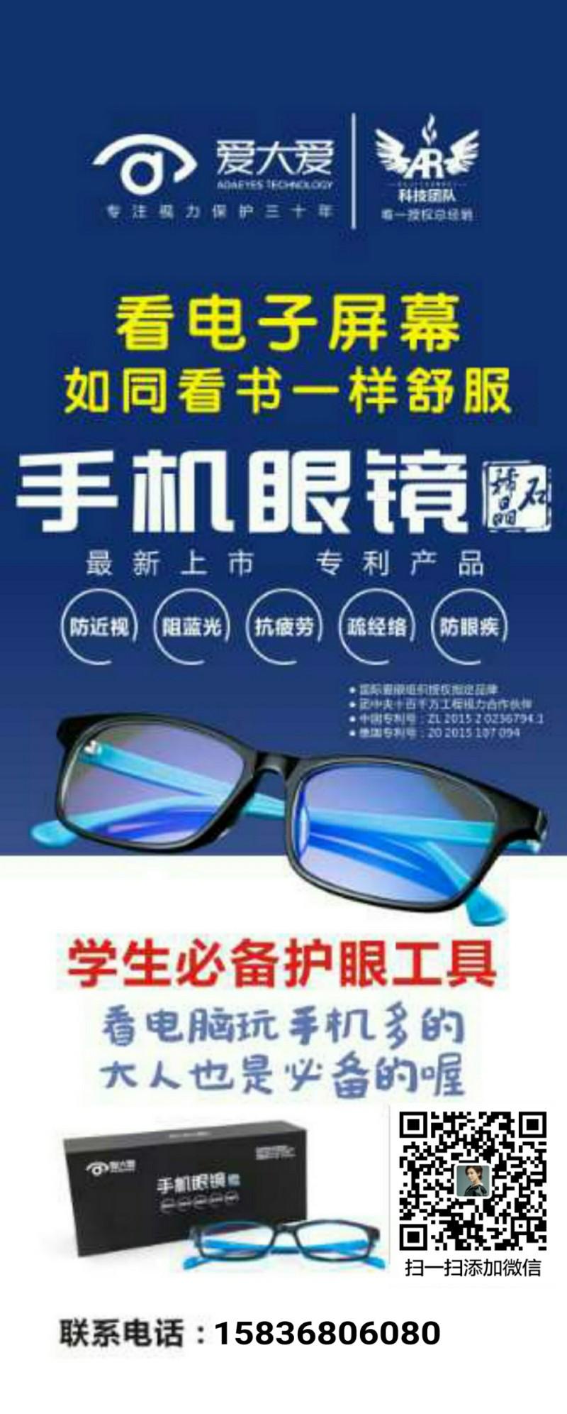 爱大爱手机眼镜适用人群有哪些?