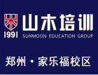 高考日语,日本旅游,就来北环山木培训!