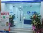 sor祛痘连锁店招商加盟-深圳祛痘招商加盟