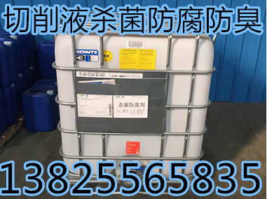 MBM杀菌防腐剂_副本.png