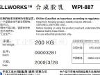 水性光油水墨不成膜树脂WPI-887