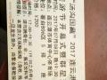 2017年7月8日连云港之夏群星演唱会门票低价出售