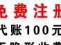 芜湖会计代账 零申报100元 税务登记
