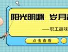 上海趣味运动会策划公司