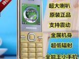 2015新款个性时尚全球最小超小袖珍备用手机MP3音乐迷你小手机
