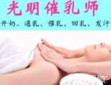 深圳催乳师光明公明附近上门通乳师解决乳腺不通问题