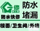 徐州诚信专业防水堵漏维修各种房屋漏水