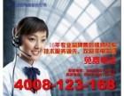 - 欢迎进入-)厦门格力空调各点售后服务网站咨询电话