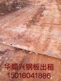 惠州铺路钢板租赁 铺路钢板出租 大亚湾深圳铺路钢板出租出售