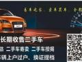 代办车辆上户、过户,换证提档;二手车收售,违章处理