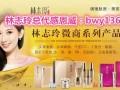 林志玲明星护肤品产品 怎么样 林志玲明星护肤品可以长期用吗