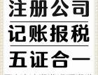 杭州下城区企业找靠谱代理兼职会计来大管家财务服务