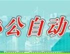 滨州办公自动化培训班,快快来山木学办公自动化吧