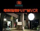 广东微电影拍摄制作 个人商务形象片拍摄制作公司