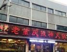老重庆辣神火锅加盟需要多少钱