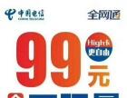 中国电信开封授权客户部