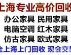 上海辦公家具回收二手電腦空調回收茶館家具紅木家具仿古家具回收