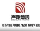 贵州声朗电声科技专业音响设备租赁