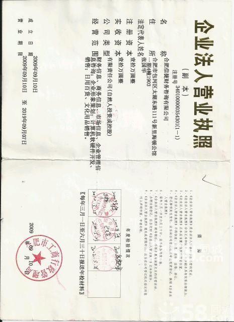 瑶海区和平盛世小区附近注册文化传媒公司需要什么材料找张娜会计