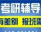 扬州文都2017考研暑假全封闭集训