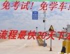 滁州只要你有驾驶经验 就可以轻松拿证