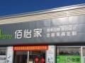 香港佰怡家加盟 家具 投资金额 5-10万元