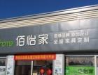 香港佰怡家定制衣柜云南保山强势招商加盟