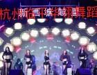 杭州临平专业舞蹈连锁培训