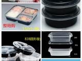 陕西一次性黑色餐盒/圆形/方形/美式外卖盒/三格四格黑色餐盒