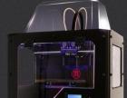 武汉MakerBot系列3D打印机哪里有维修保养点