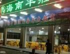 2018海南东山羊庄 海南羊庄火锅加盟餐饮业大势预视